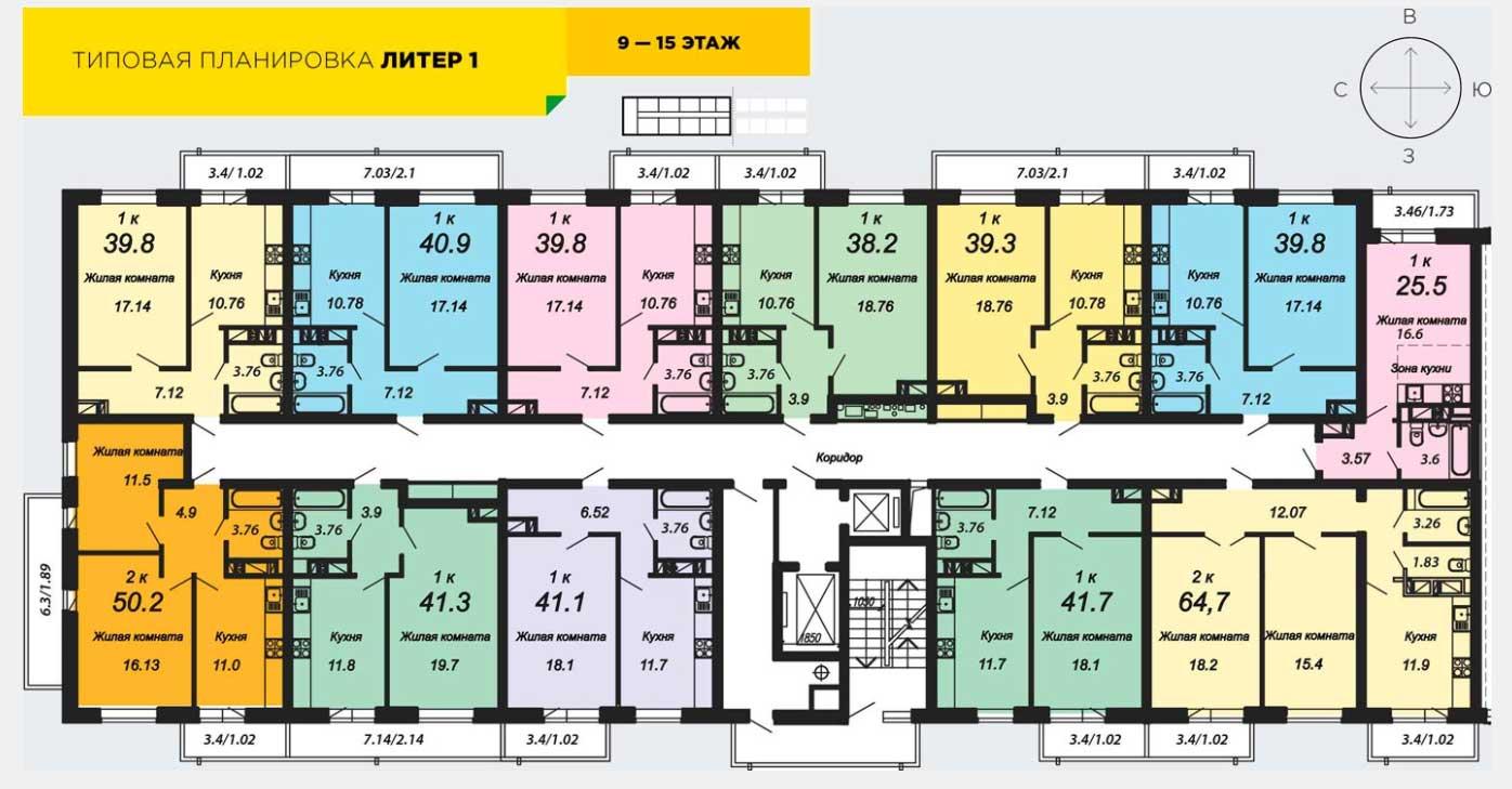 Планировка ЖК Трилогия литер 1 этаж 9-15