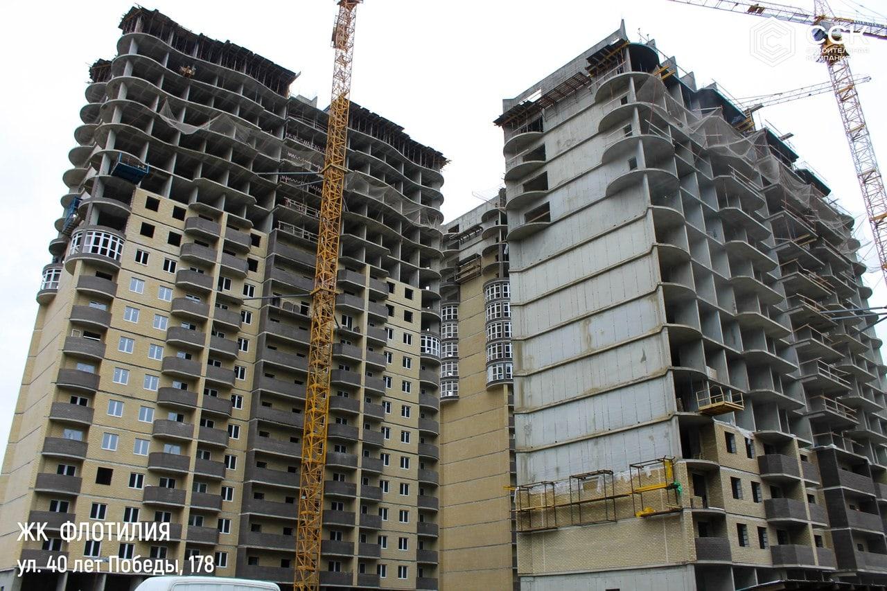 Жк флотилия краснодар фото этапы строительства