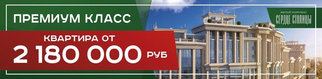 Квартира в ЖК «Сердце Столицы» за 2180000 рублей.