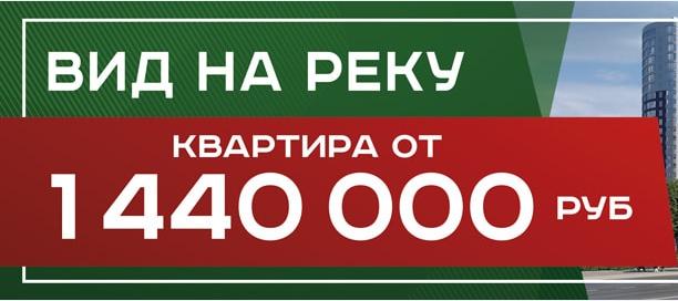 КВАРТИРА В ЖК «ФОНТАНЫ» ЗА 1 440 000 РУБЛЕЙ