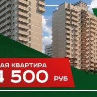 Акция на квартиры в ЖК Трилогия