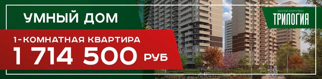 квартиры ЖК Трилогия по акции