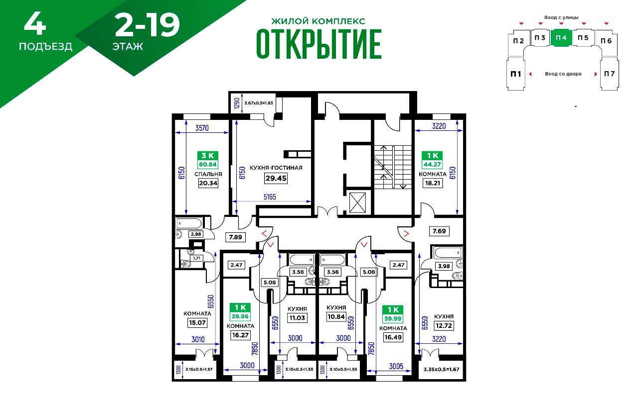 ЖК Открытие - типовой план этажа (4-подъезд)