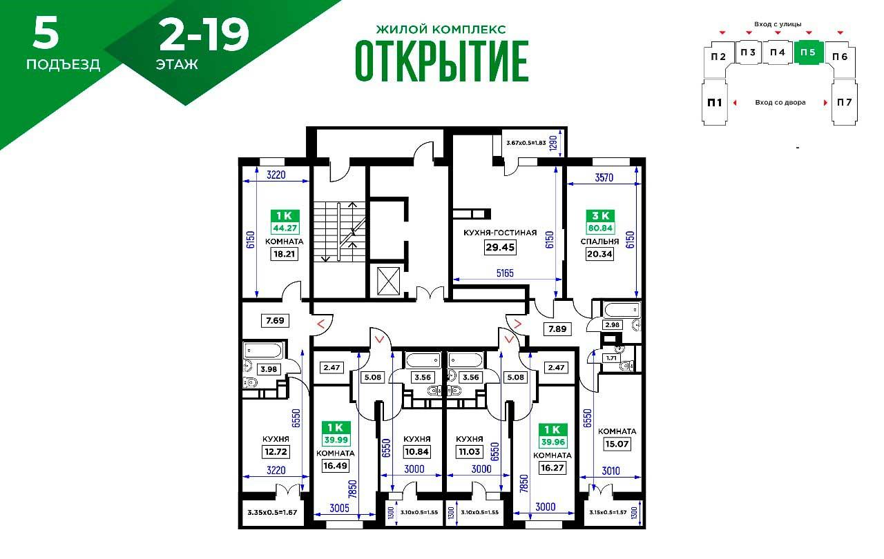 ЖК Открытие - типовой план этажа (5-подъезд)